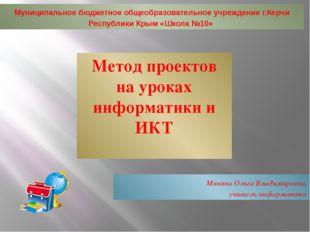 Минина Ольга Владимировна, учитель информатики Муниципальное бюджетное общеоб