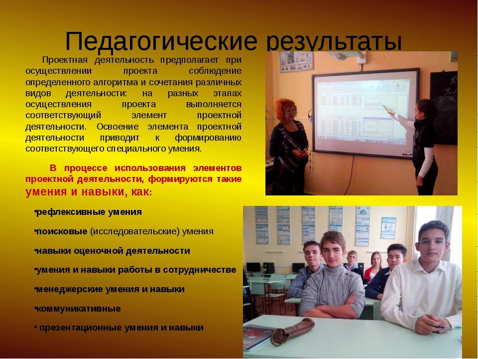 Педагогические результаты Проектная деятельность предполагает при осуществлен...