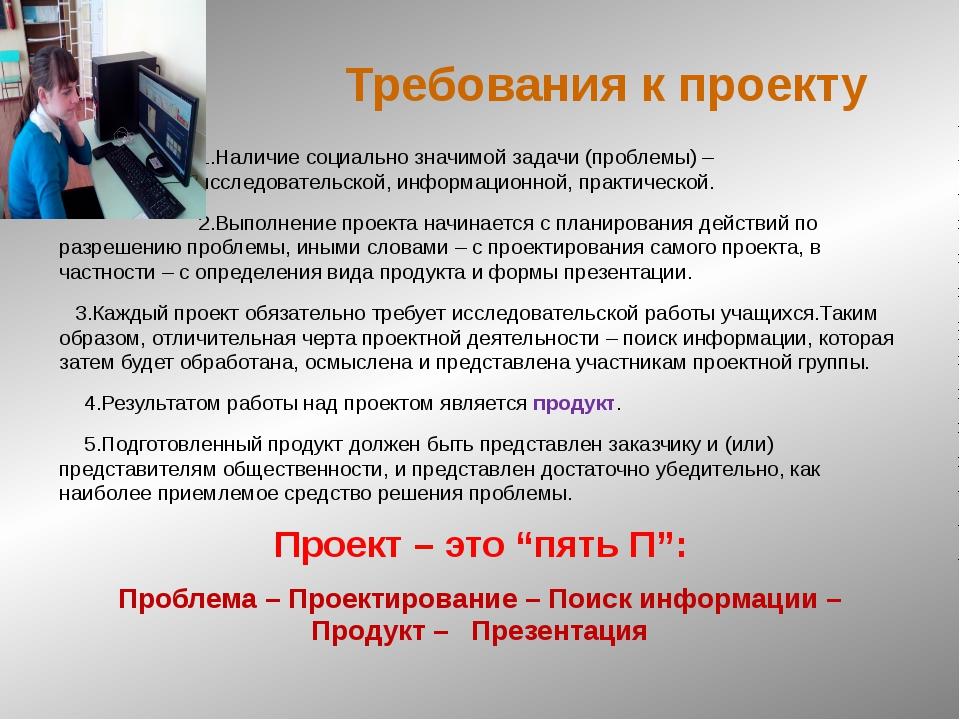 Требования к проекту 1.Наличие социально значимой задачи (проблемы) –исследов...