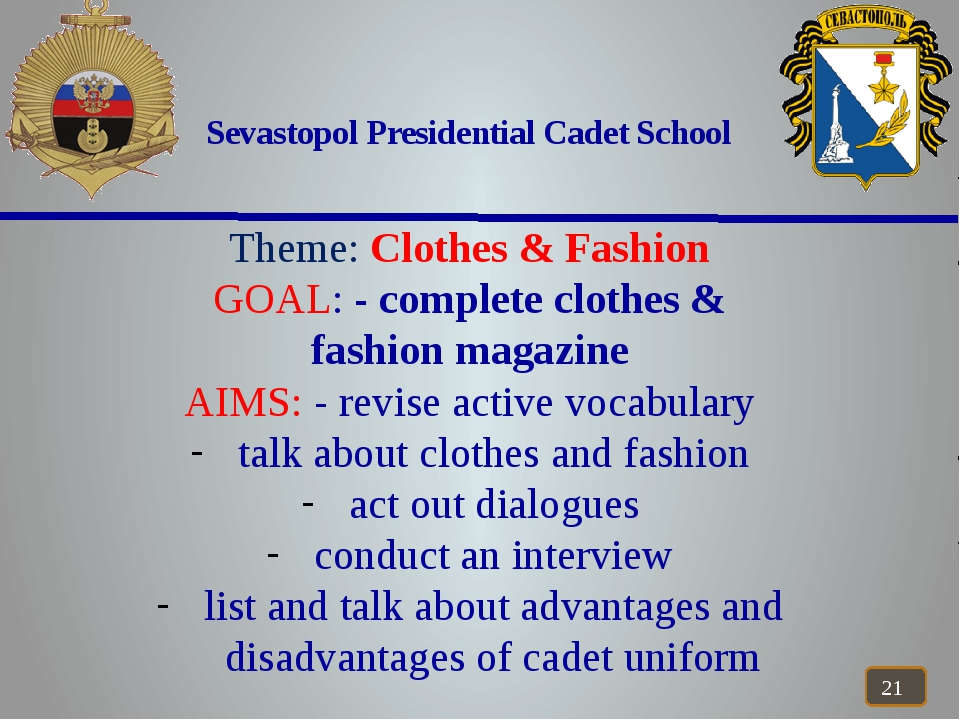 Sevastopol Presidential Cadet School Theme: Clothes & Fashion GOAL: - comple...