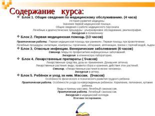 Содержание курса: Блок 1. Общие сведения по медицинскому обслуживанию. (4 час