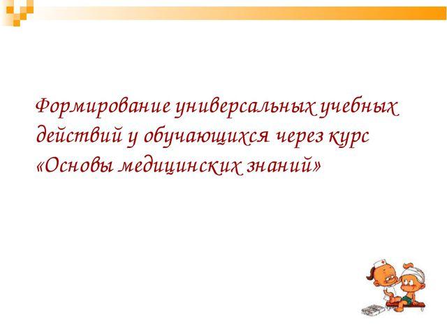 Формирование универсальных учебных действий у обучающихся через курс «Основы...
