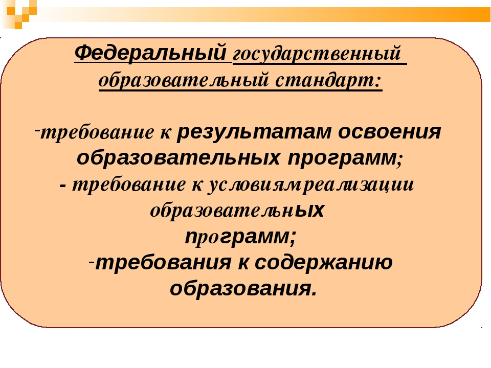 Федеральный государственный образовательный стандарт: требование к результата...
