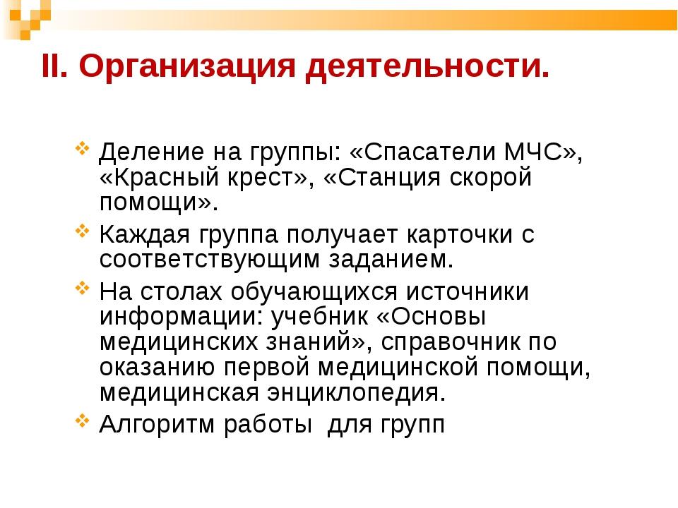 II. Организация деятельности. Деление на группы: «Спасатели МЧС», «Красный кр...