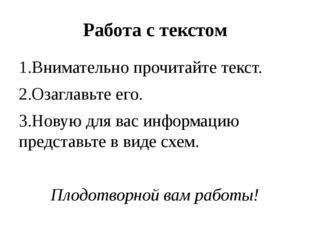Работа с текстом 1.Внимательно прочитайте текст. 2.Озаглавьте его. 3.Новую дл