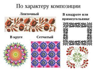 По характеру композиции Ленточный В круге Сетчатый В квадрате или прямоугольн