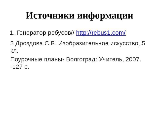 Источники информации 1. Генератор ребусов// http://rebus1.com/ 2.Дроздова С.Б...