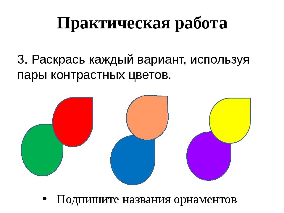Практическая работа 3. Раскрась каждый вариант, используя пары контрастных цв...