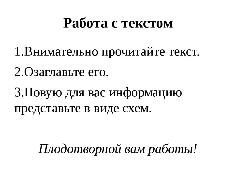 Работа с текстом 1.Внимательно прочитайте текст. 2.Озаглавьте его. 3.Новую дл...