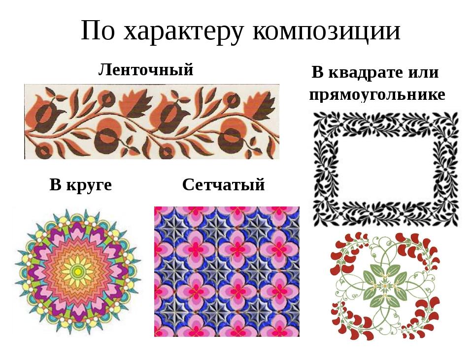 По характеру композиции Ленточный В круге Сетчатый В квадрате или прямоугольн...
