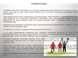 Резервный судья Резервный судья может назначаться по правилам соревнований д