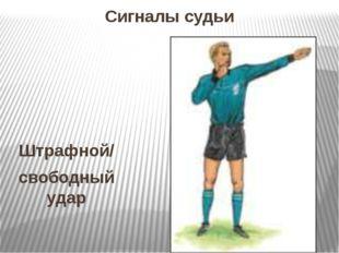 Сигналы судьи Штрафной/ свободный удар