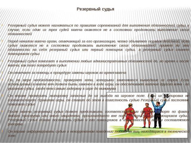 Резервный судья Резервный судья может назначаться по правилам соревнований д...
