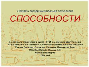 Общая и экспериментальная психология СПОСОБНОСТИ Выполнили студентки 2 курса