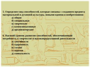 5. Определите вид способностей, которые связаны с созданием предмета материал
