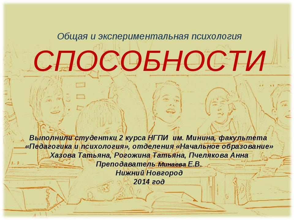 Общая и экспериментальная психология СПОСОБНОСТИ Выполнили студентки 2 курса...