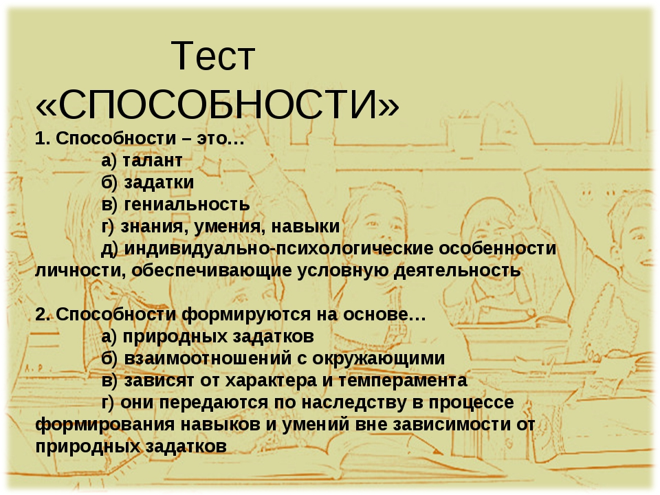 Тест «СПОСОБНОСТИ» 1. Способности – это… а) талант б) задатки в) гениальн...