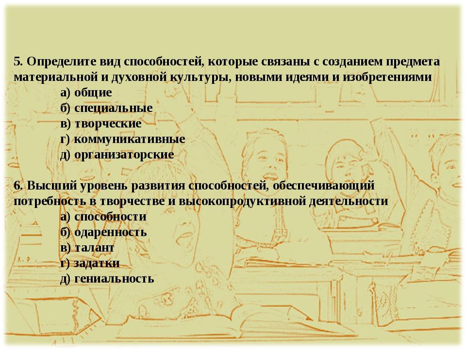 5. Определите вид способностей, которые связаны с созданием предмета материал...