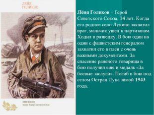 Лёня Голиков– Герой Советского Союза, 14 лет. Когда его родное село Лукино з