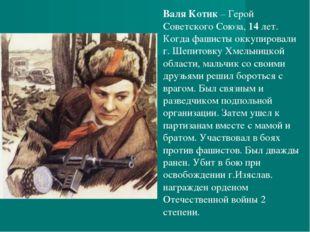 Валя Котик– Герой Советского Союза, 14 лет. Когда фашисты оккупировали г. Ше