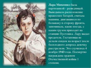 Лара Михеенко была партизанкой - разведчицей. Выведывала расположение вражеск