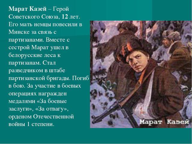 Марат Казей– Герой Советского Союза, 12 лет. Его мать немцы повесили в Минс...