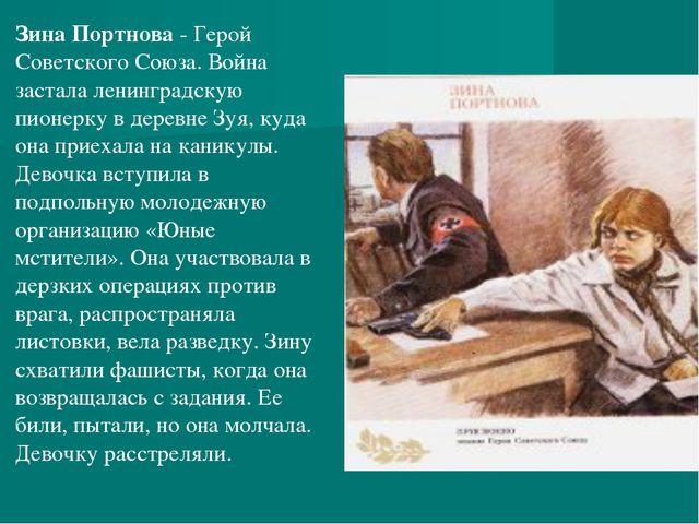 Зина Портнова- Герой Советского Союза. Война застала ленинградскую пионерку...