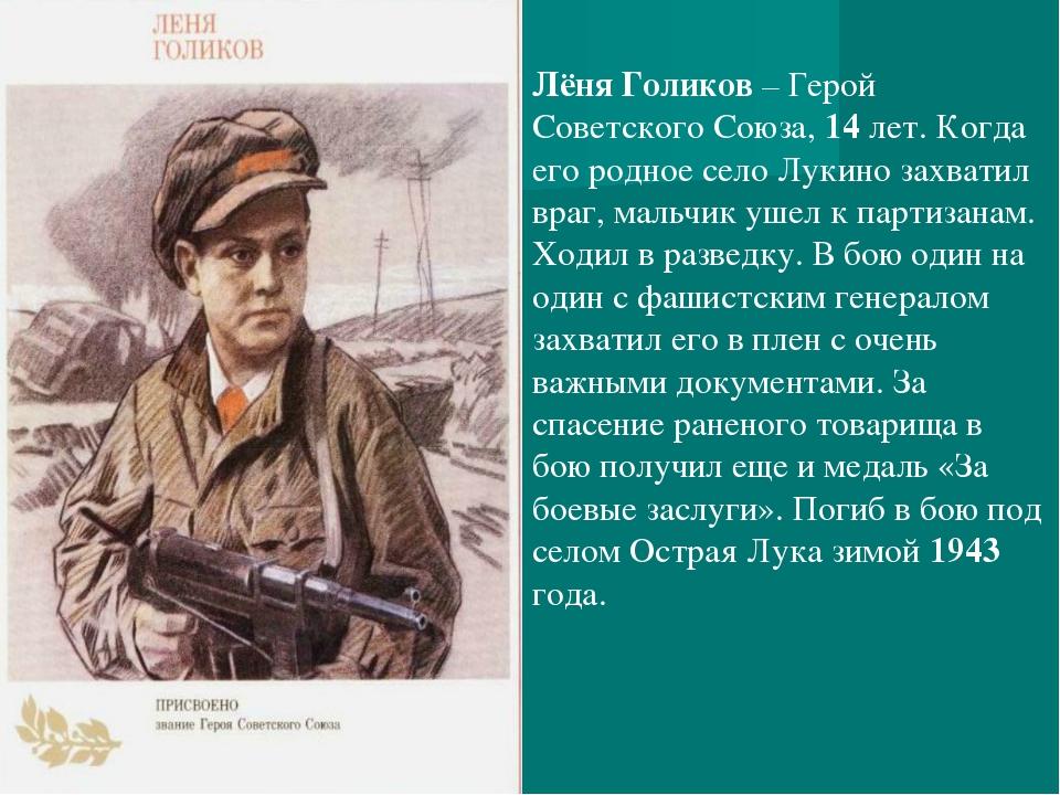 Лёня Голиков– Герой Советского Союза, 14 лет. Когда его родное село Лукино з...