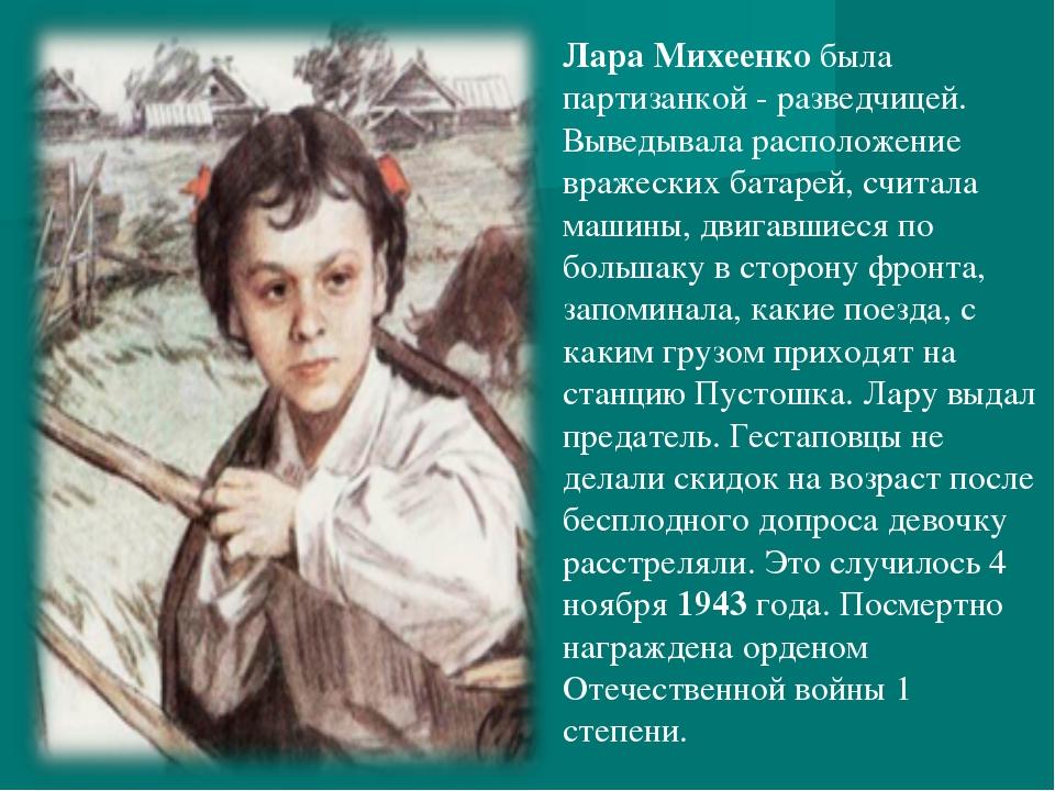Лара Михеенко была партизанкой - разведчицей. Выведывала расположение вражеск...