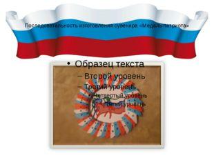 Последовательность изготовления сувенира «Медаль патриота»