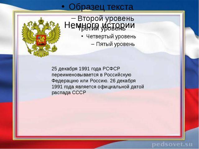 Немного истории 25 декабря 1991 года РСФСР переименовывается в Российскую Фед...