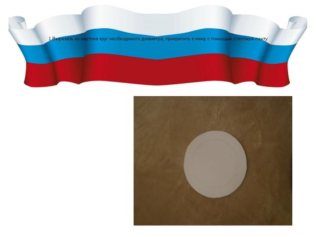 1.Вырезать из картона круг необходимого диаметра, прикрепить к нему с помощь...