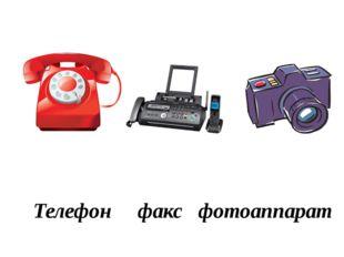 Телефон факс фотоаппарат