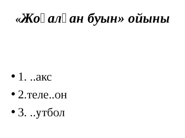 «Жоғалған буын» ойыны 1. ..акс 2.теле..он 3. ..утбол