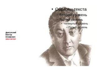 Драгунский Виктор Юзефович 1913-1972гг