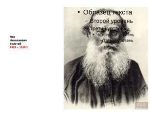 Лев Николаевич Толстой 1828 – 1910гг.