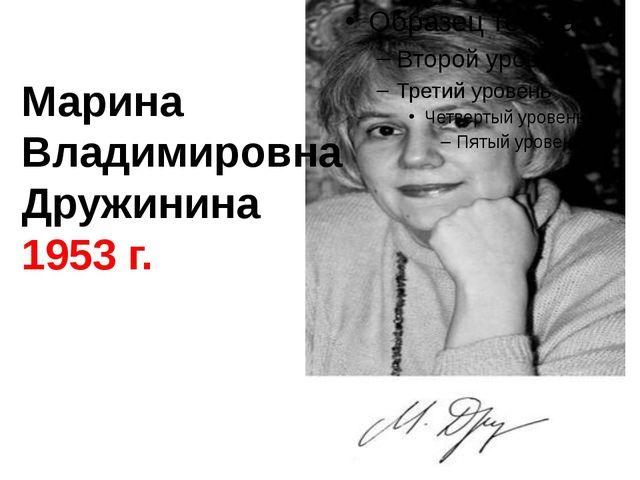 Марина Владимировна Дружинина 1953 г.
