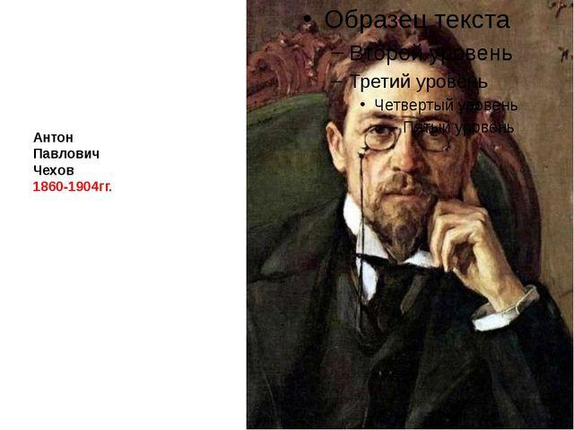Антон Павлович Чехов 1860-1904гг.