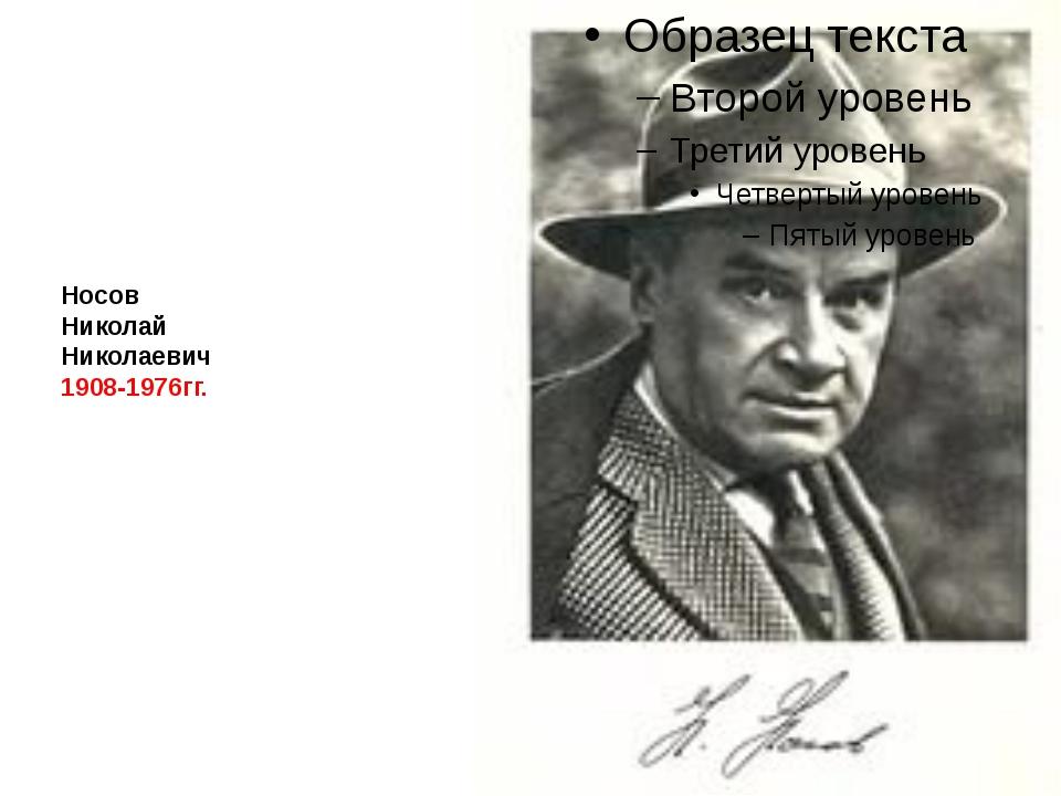Носов Николай Николаевич 1908-1976гг.