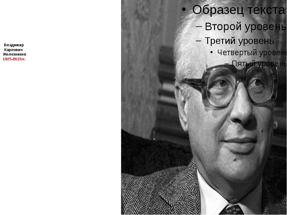 Владимир Карпович Железников 1925-2015гг.