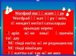 Wordpad-та құжат құру Wordpad құжат құру үшін, төмендегі негізгі сатыларды ор
