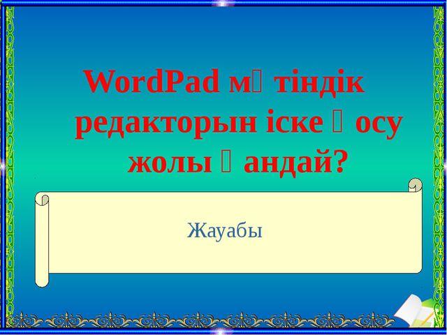 WordPad мәтіндік редакторын іске қосу жолы қандай? Пуск – Все программы – Ст...