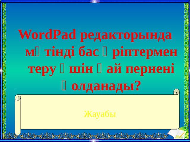 WordPad редакторында мәтінді бас әріптермен теру үшін қай пернені қолданады?...