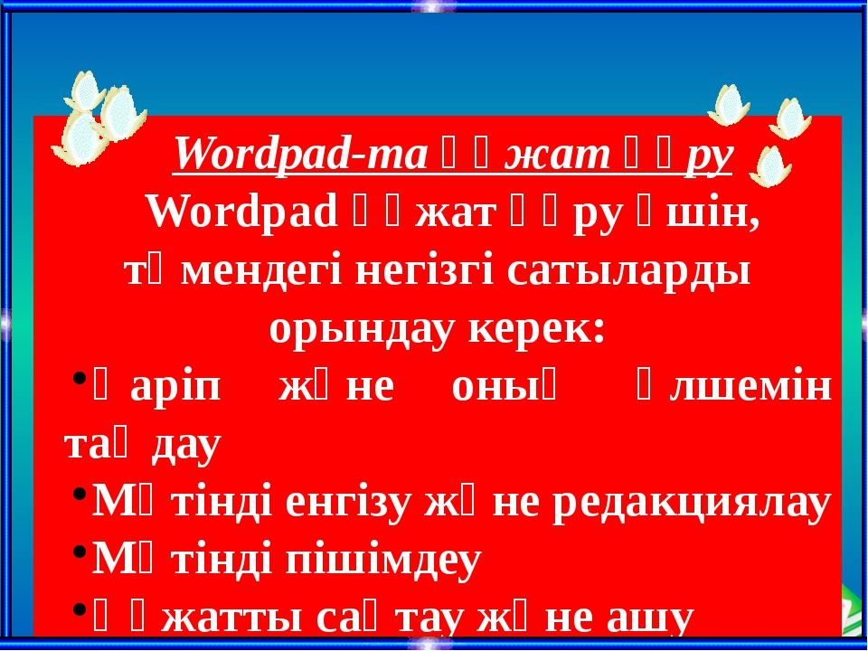 Wordpad-та құжат құру Wordpad құжат құру үшін, төмендегі негізгі сатыларды ор...