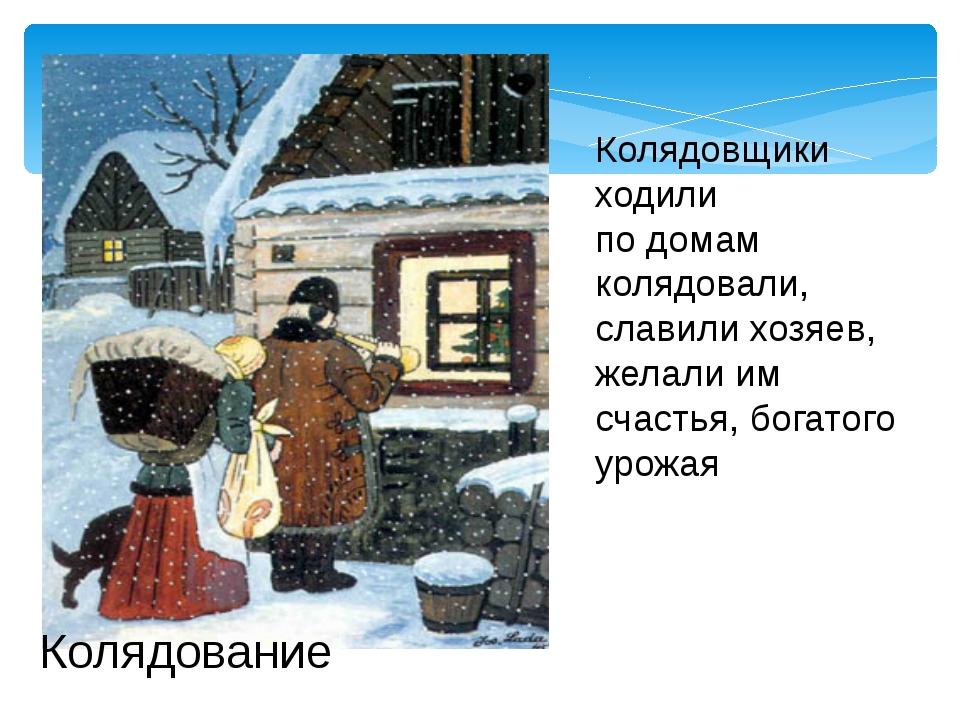 Колядовщики ходили по домам колядовали, славили хозяев, желали им счастья, бо...