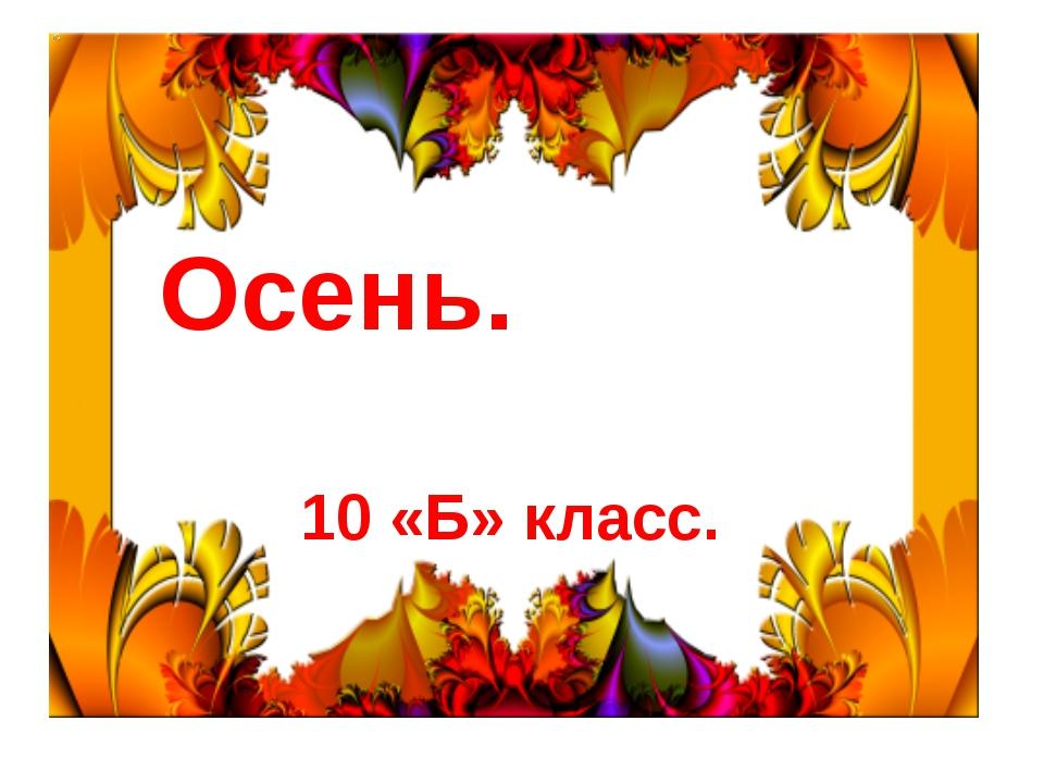 Осень. 10 «Б» класс.