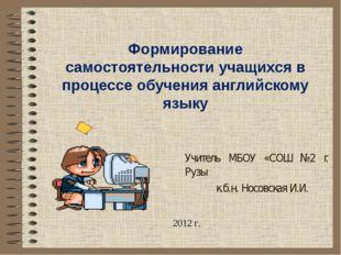 Формирование самостоятельности учащихся в процессе обучения английскому языку