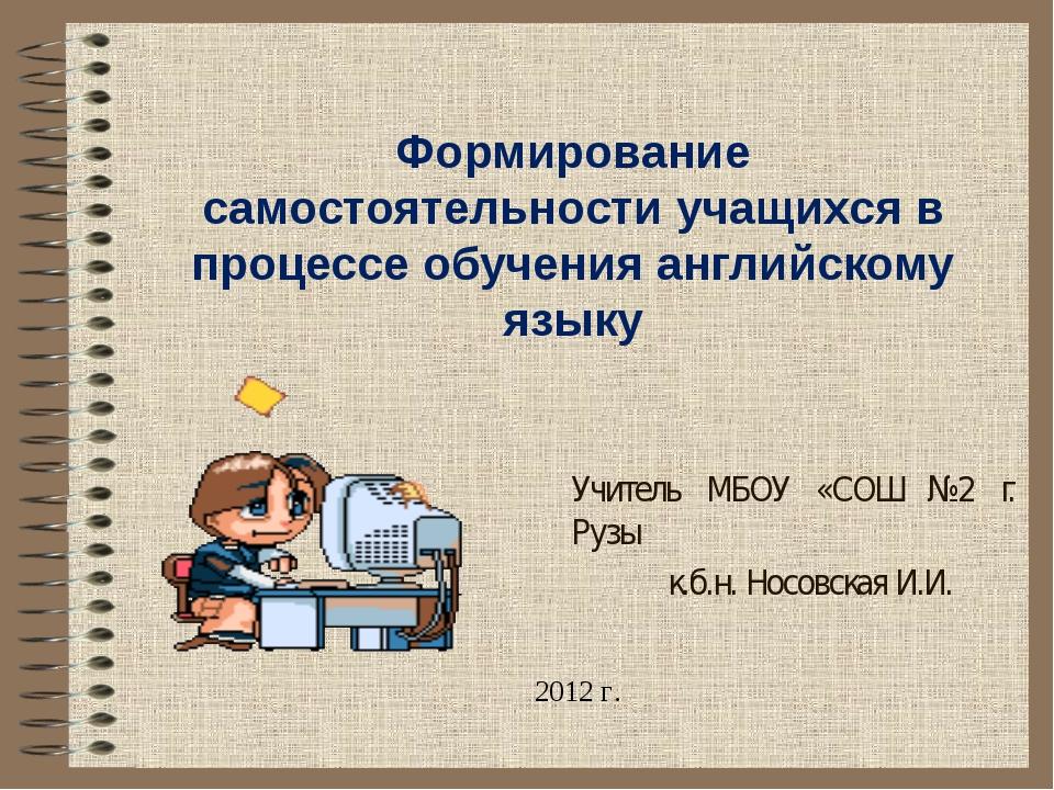 Формирование самостоятельности учащихся в процессе обучения английскому языку...