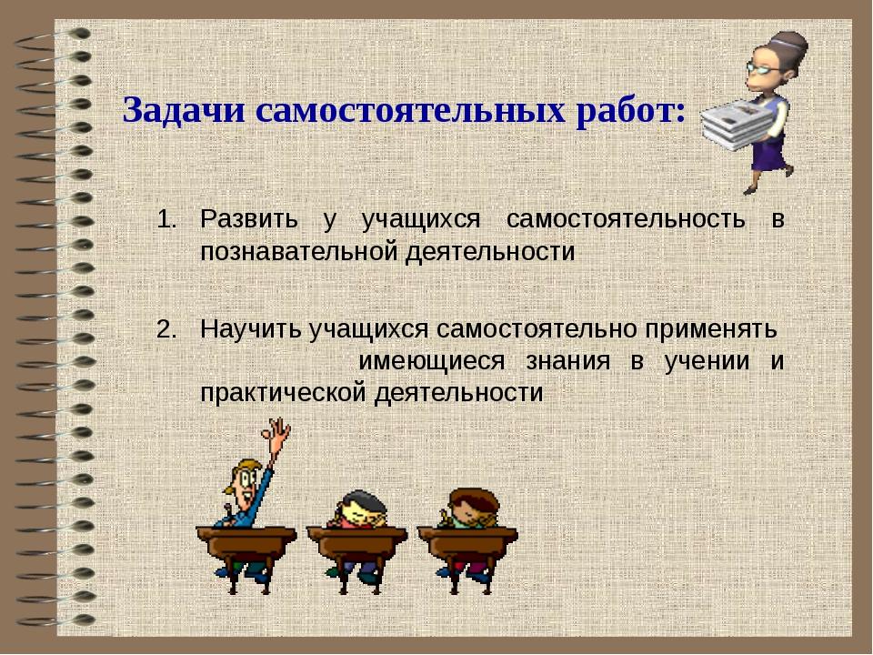 Развить у учащихся самостоятельность в познавательной деятельности Научить уч...