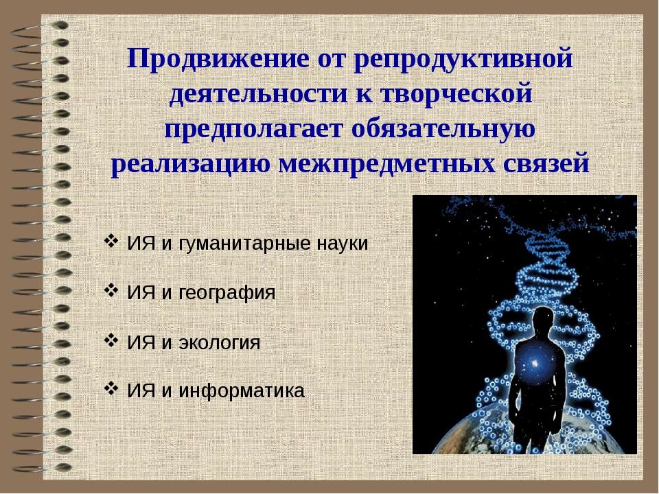 ИЯ и гуманитарные науки ИЯ и география ИЯ и экология ИЯ и информатика Продвиж...